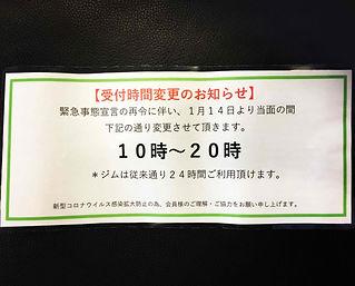 コロナ営業時間変更.jpg