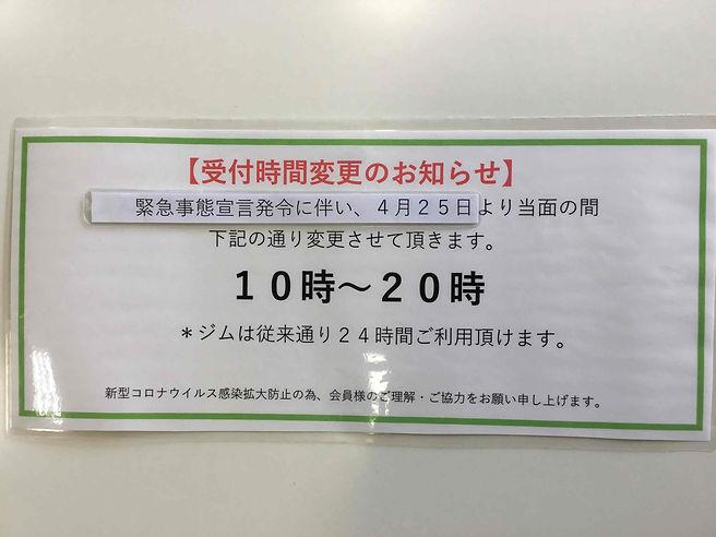 緊急事態宣言時短2.JPG