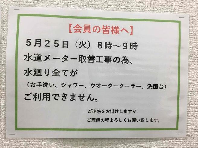 水道工事.JPG