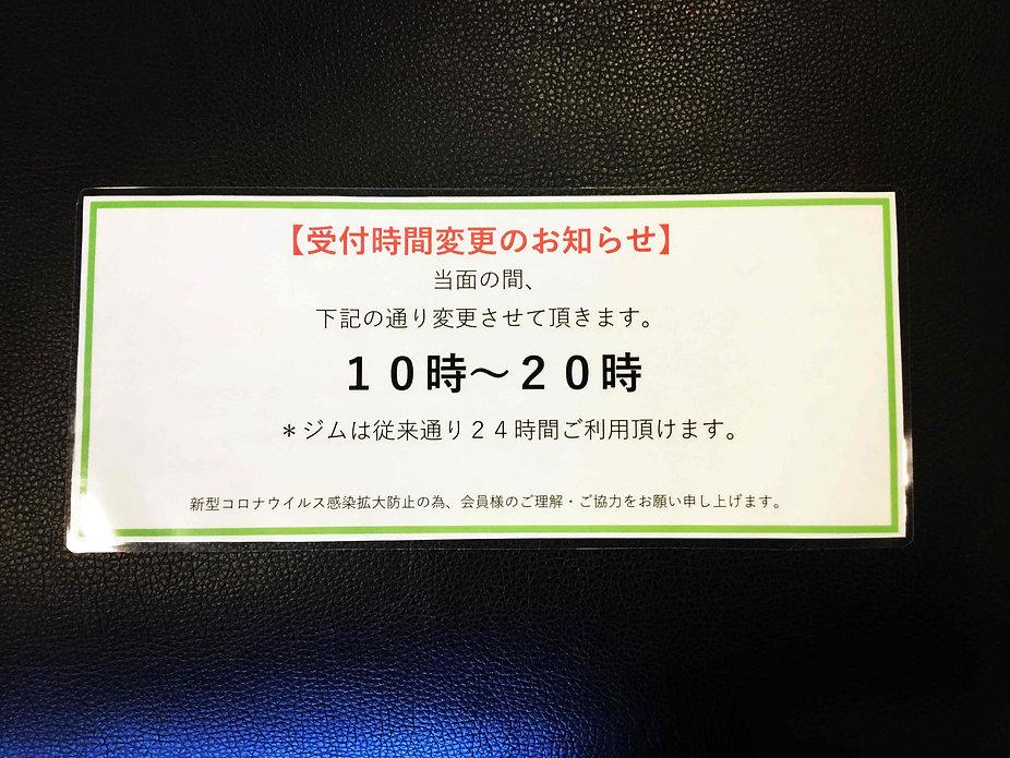20時まで営業時間.JPG