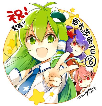 茨歌仙8巻本日発売!