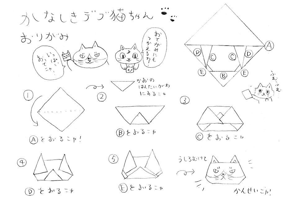 おりがみデブ猫ちゃん折り方.jpg