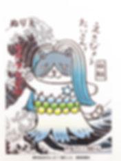maru_nurie2.jpg