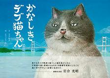 かなしきデブ猫ちゃん_表紙+帯.jpg