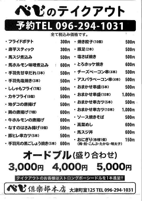 べじじくらぶ2.jpg