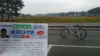 自転車での報告雑配布.jpg