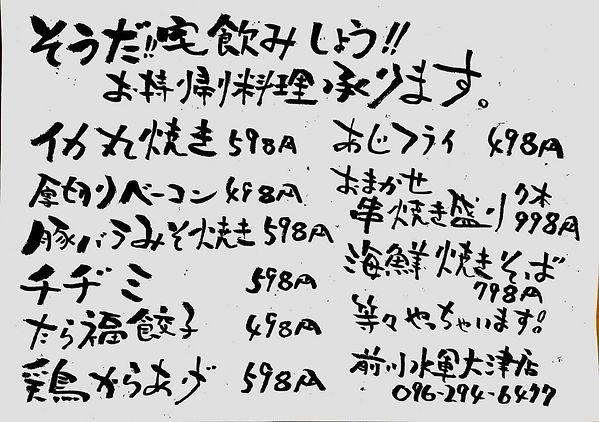 前川水軍2.jpg