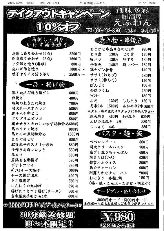 4居酒屋 えふわん3.jpg