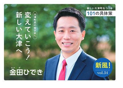 新風!vol34 表紙_page-0001.jpg