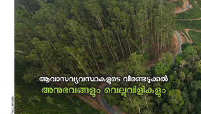 Ecosystem Restoration: Experiences & Challenges (In Malayalam)