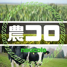 """コピー: 農業podcast  不まじめ農業トーク番組「農コロ」""""農家のアプリ開発の話vol3"""""""
