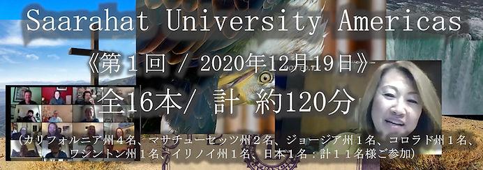 アメリカズ 動画バナー.jpg