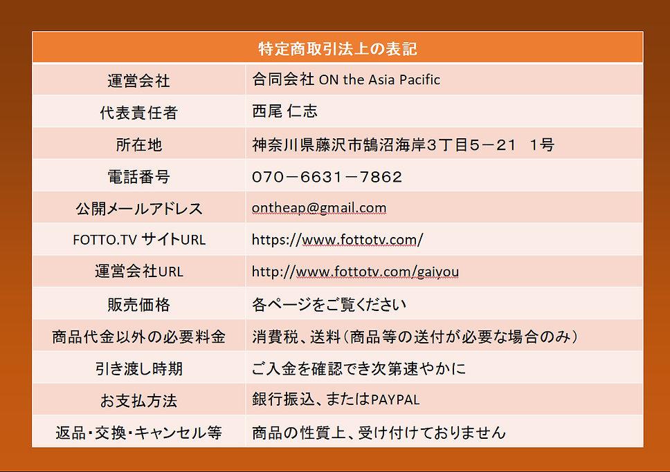 特定商取引法上の表記(FOTTOTV)鵠沼海岸.jpg