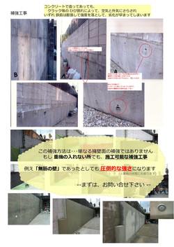 既存擁壁の補強方法(コンクリート・ブロック)