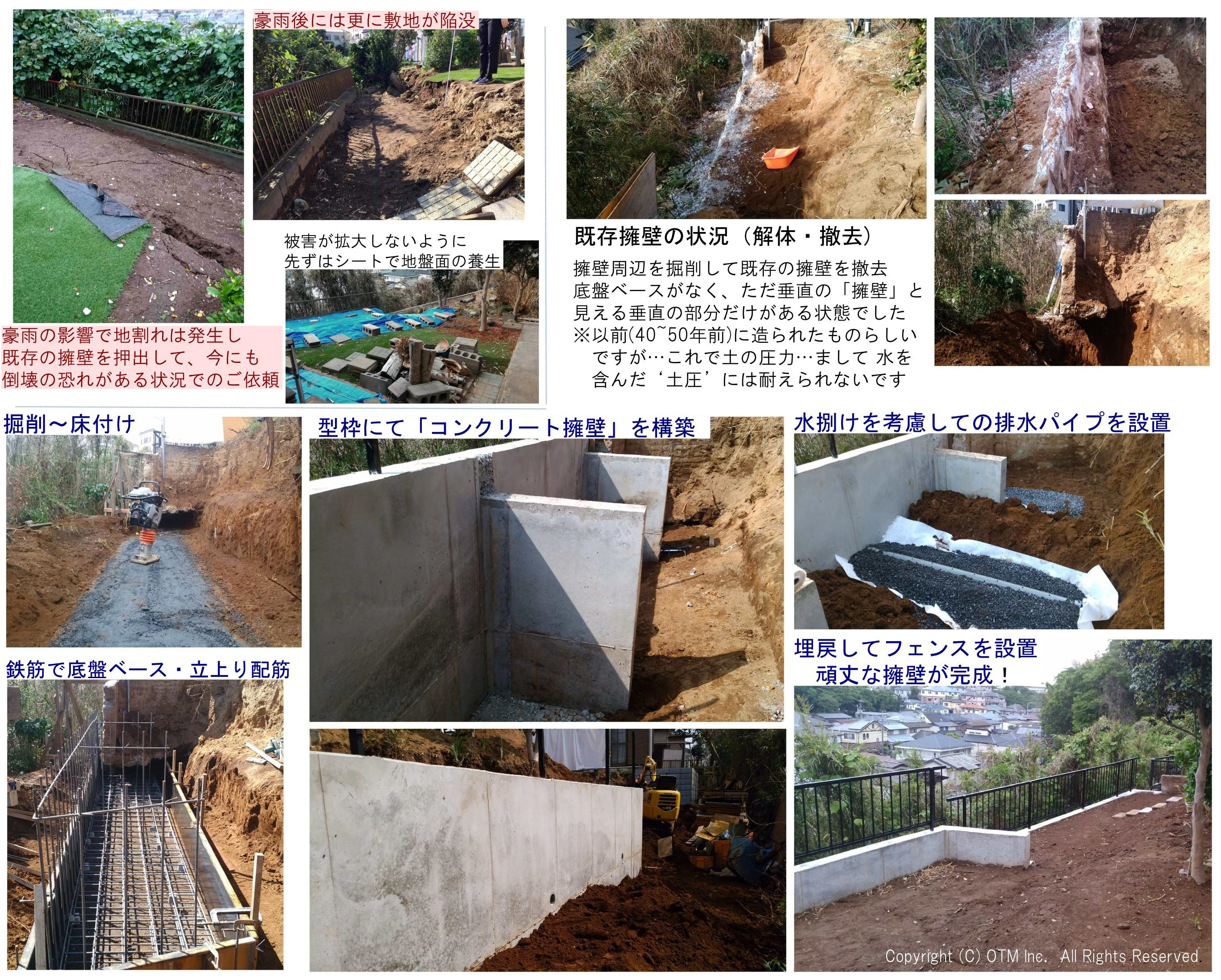地崩れの擁壁復旧工事(コンクリート擁壁)
