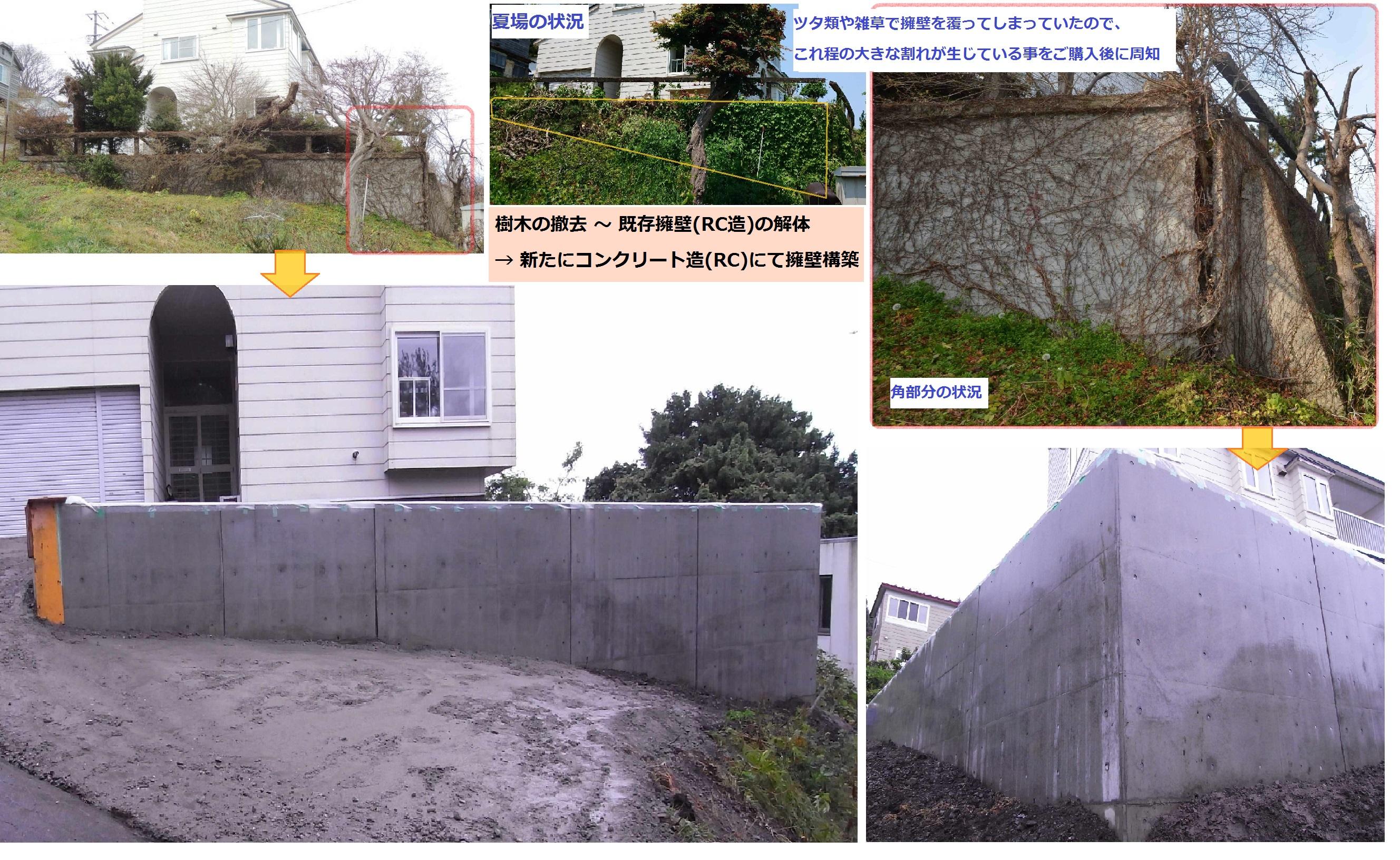 コンクリート擁壁を新たに造替え