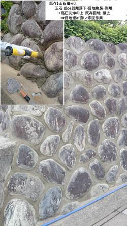 玉石積みの目地を補修 及び 補強