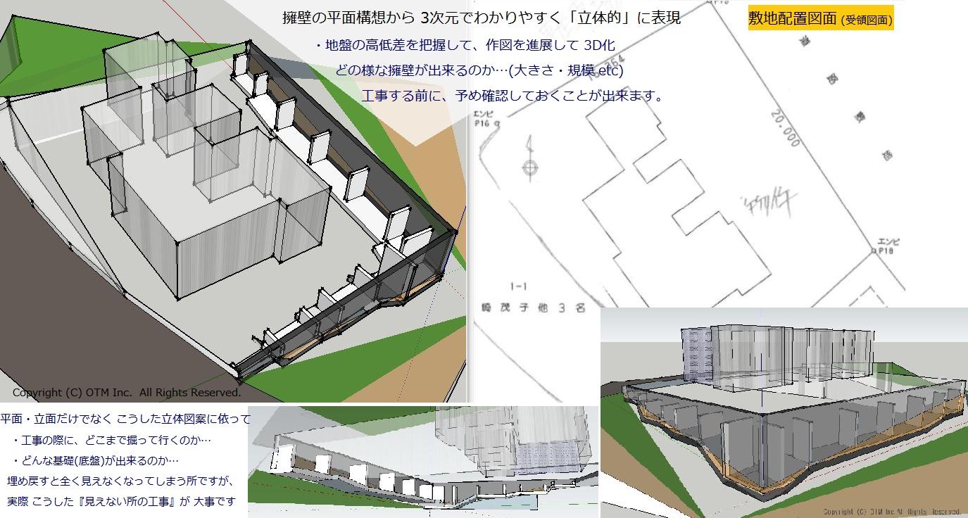 既存コンクリート擁壁を造り替え計画