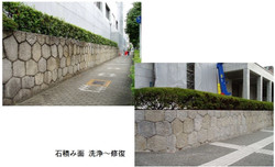 既存の石積擁面>洗浄~特殊コーティング保護