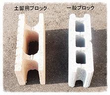 土留めブロックと一般ブロックの違い