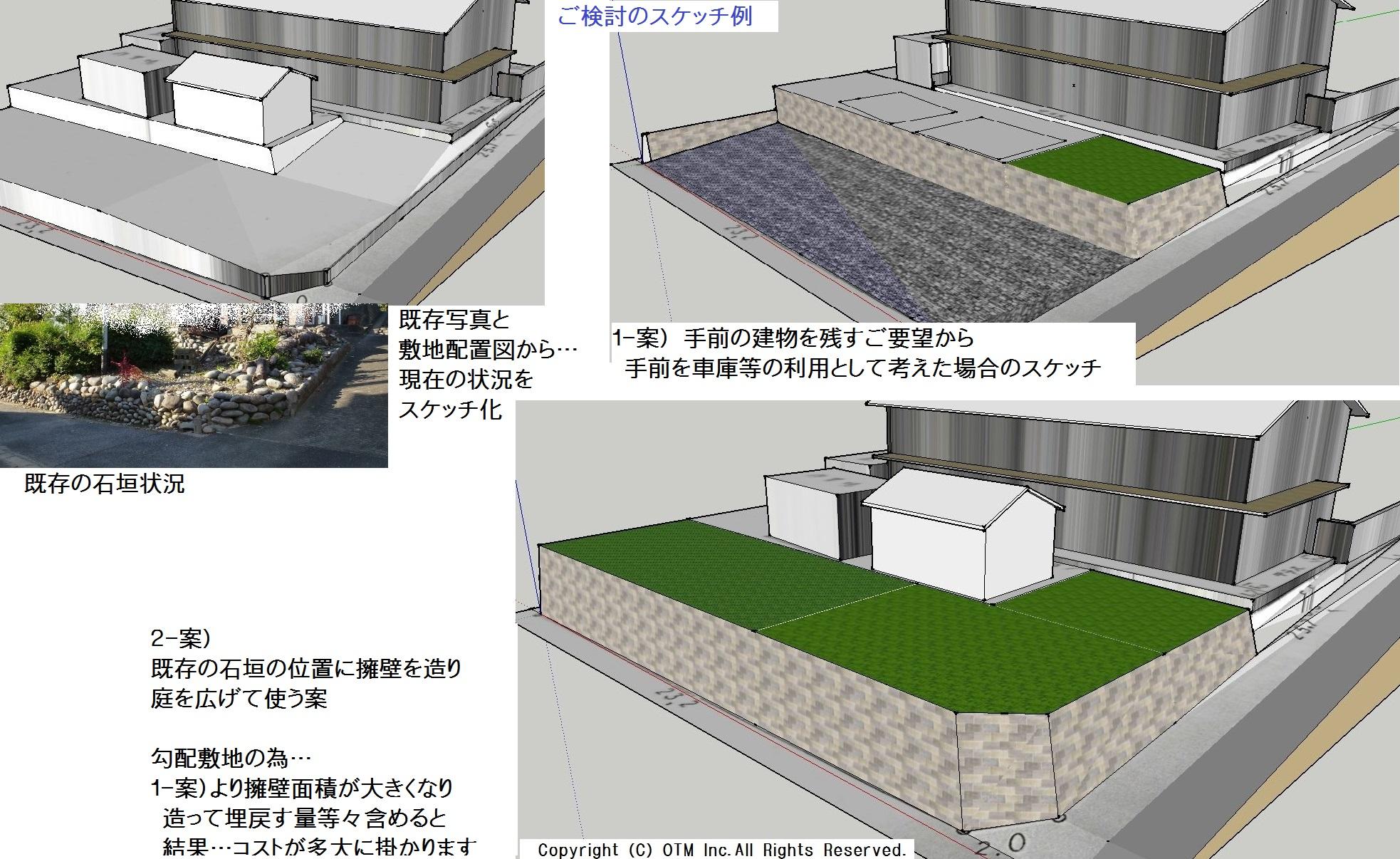 設置する擁壁形状をイメージで検討