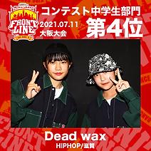 4-Dead wax.png
