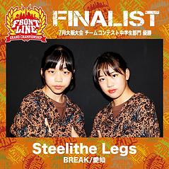 1-Steelithe Legs.png