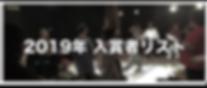入賞者リスト.png