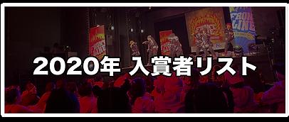 2020年入賞者リスト72.png