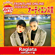 オーディエンス-Ragiata.png