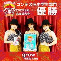 中1-grow↑.png