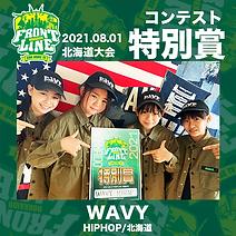 特-WAVY.png