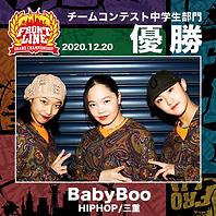1-BabyBoo.png