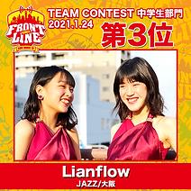 3-Lianflow.png