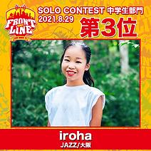 3-iroha.png