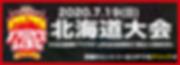 北海道大会告知バナー.png