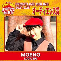 オーディ-MOENO1.png