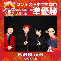 中2-EaRSLocK.png