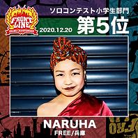 5-NARUHA.png
