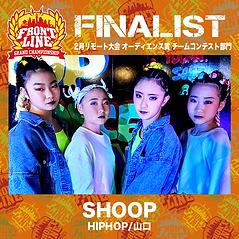 オーディ-SHOOP2.png