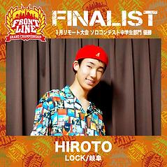 1-HIROTO.png