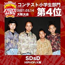 小4-SDsD.png