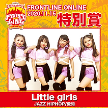 特-Little girls.png