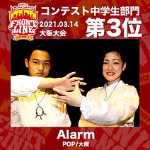 中3-Alarm.png