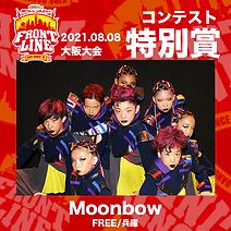特-Moonbow.png