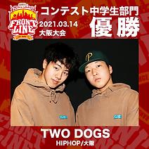 中1-TWO DOGS.png
