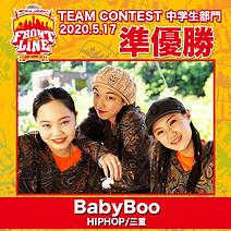 2-BabyBoo.png