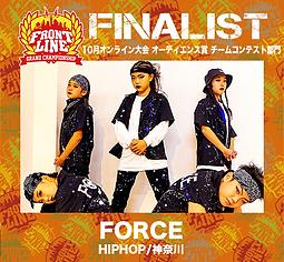 オ-FORCE.png