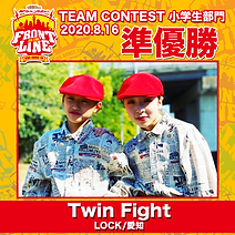 2-Twin Fight.png