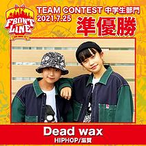2-Dead wax.png